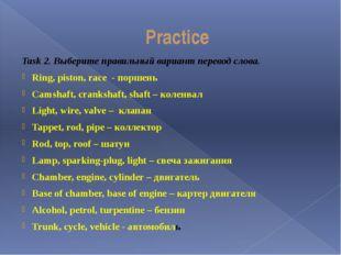 Practice Task 2. Выберите правильный вариант перевод слова. Ring, piston, rac