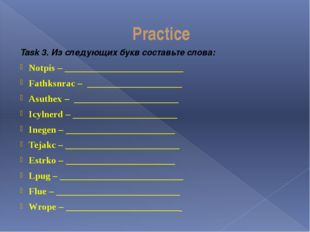 Practice Task 3. Из следующих букв составьте слова: Notpis – ________________