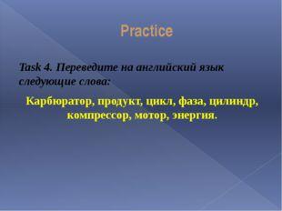Practice Task 4. Переведите на английский язык следующие слова: Карбюратор, п