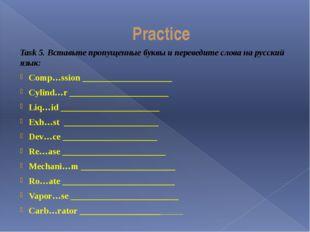 Practice Task 5. Вставьте пропущенные буквы и переведите слова на русский язы