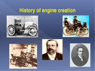 History of engine creation
