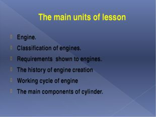 The main units of lesson Engine. Classification of engines. Requirements show