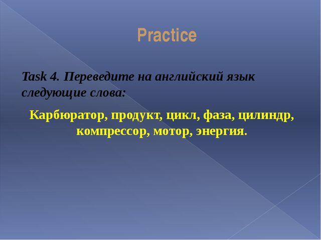 Practice Task 4. Переведите на английский язык следующие слова: Карбюратор, п...