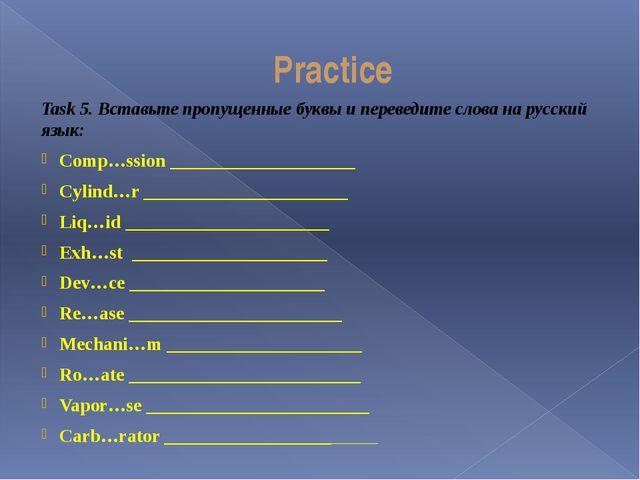 Practice Task 5. Вставьте пропущенные буквы и переведите слова на русский язы...