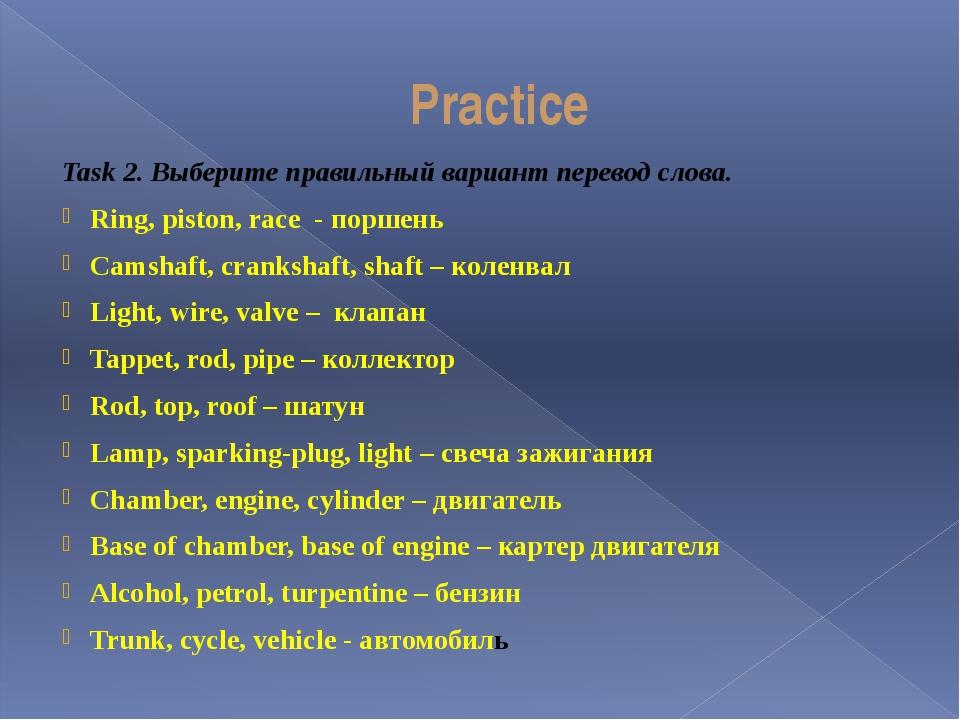 Practice Task 2. Выберите правильный вариант перевод слова. Ring, piston, rac...