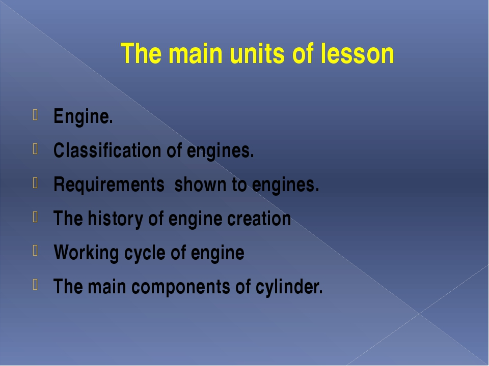 The main units of lesson Engine. Classification of engines. Requirements show...