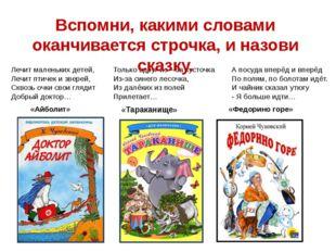 «Тараканище» Лечит маленьких детей, Лечит птичек и зверей, Сквозь очки свои г