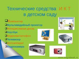Технические средства И К Т в детском саду Компьютер Мультимедийный проектор И