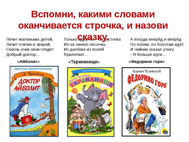 «Тараканище» Лечит маленьких детей, Лечит птичек и зверей, Сквозь очки свои г...