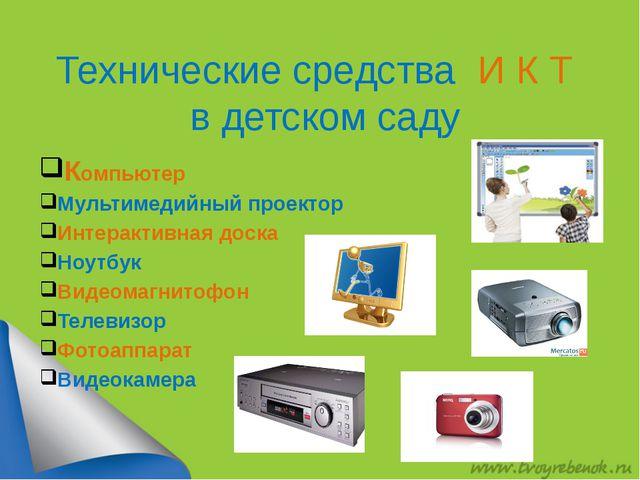 Технические средства И К Т в детском саду Компьютер Мультимедийный проектор И...