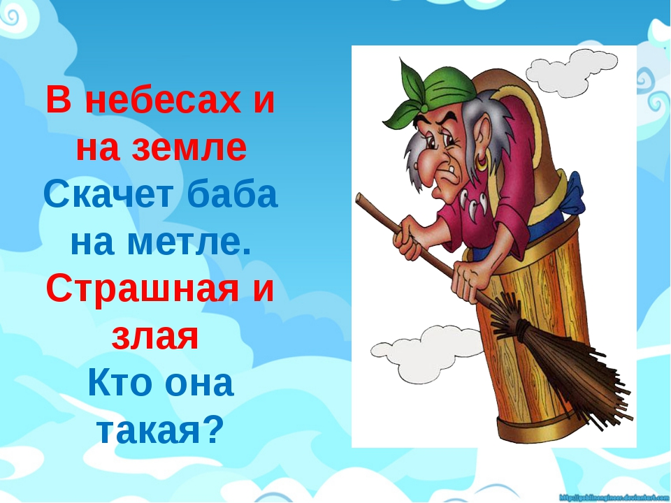 В небесах и на земле Скачет баба на метле. Страшная и злая Кто она такая?