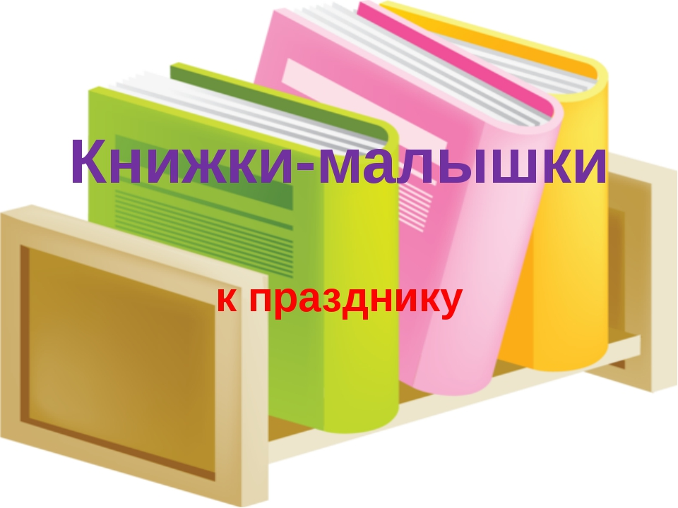 Книжки-малышки к празднику