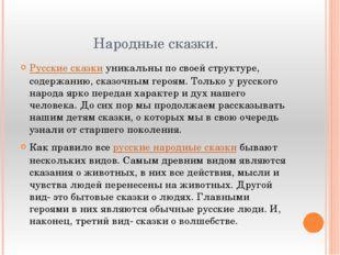 Народные сказки. Русские сказкиуникальны по своей структуре, содержанию, ска