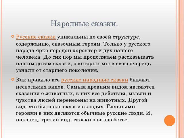 Народные сказки. Русские сказкиуникальны по своей структуре, содержанию, ска...