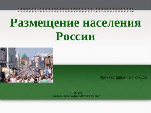 Размещение населения России Урок географии в 9 классе Е.П.Горб учитель геогра