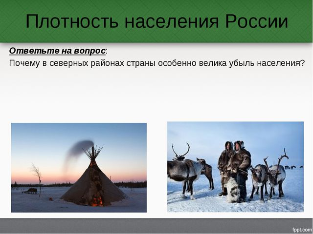 Плотность населения России Ответьте на вопрос: Почему в северных районах стра...