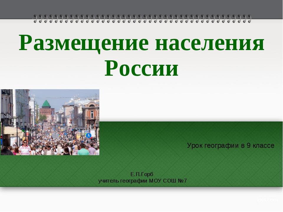 Размещение населения России Урок географии в 9 классе Е.П.Горб учитель геогра...