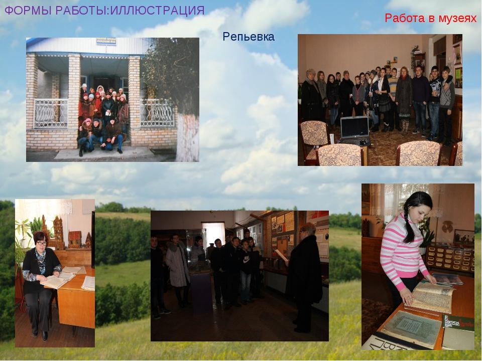 ФОРМЫ РАБОТЫ:ИЛЛЮСТРАЦИЯ Работа в музеях Репьевка