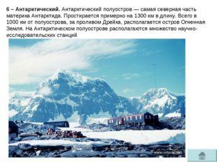 6 – Антарктический. Антарктический полуостров— самая северная часть материка