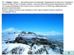 11 – Террор. Террор—щитовой вулканвАнтарктиде. Извержения не известны. На