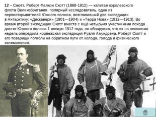 12 – Скотт. Роберт Фалкон Скотт(1868-1912)—капитан королевского флотаВели