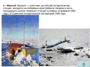 4 – Мирный. Мирный—советская, российская антарктическая станция, находится