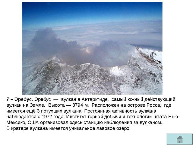 7 – Эребус. Эребус — вулканвАнтарктиде, самый южный действующий вулкан на...