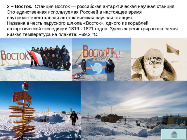 2 – Восток. Станция Восток—российская антарктическаянаучная станция. Это е...