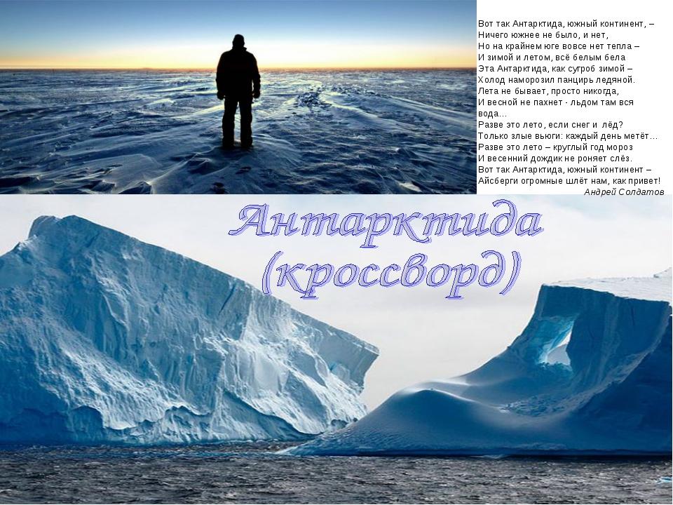 Вот так Антарктида, южный континент, – Ничего южнее не было, и нет, Но на кра...