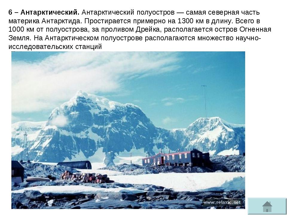 6 – Антарктический. Антарктический полуостров— самая северная часть материка...