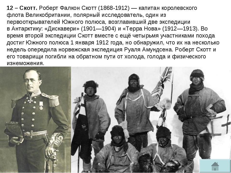 12 – Скотт. Роберт Фалкон Скотт(1868-1912)—капитан королевского флотаВели...