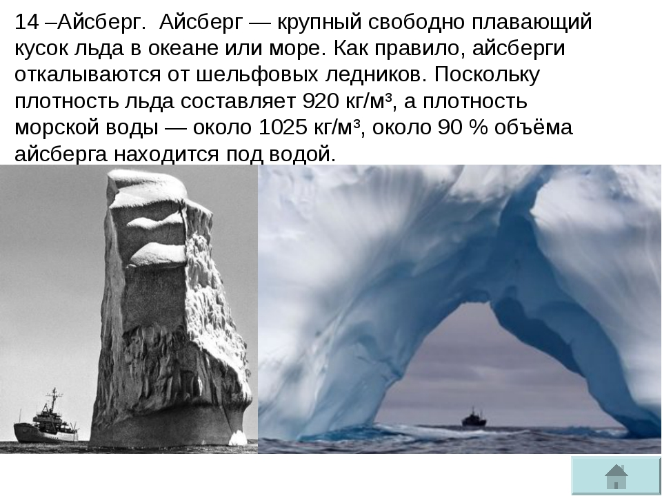 14 –Айсберг. Айсберг— крупный свободно плавающий кусокльдавокеанеилимор...