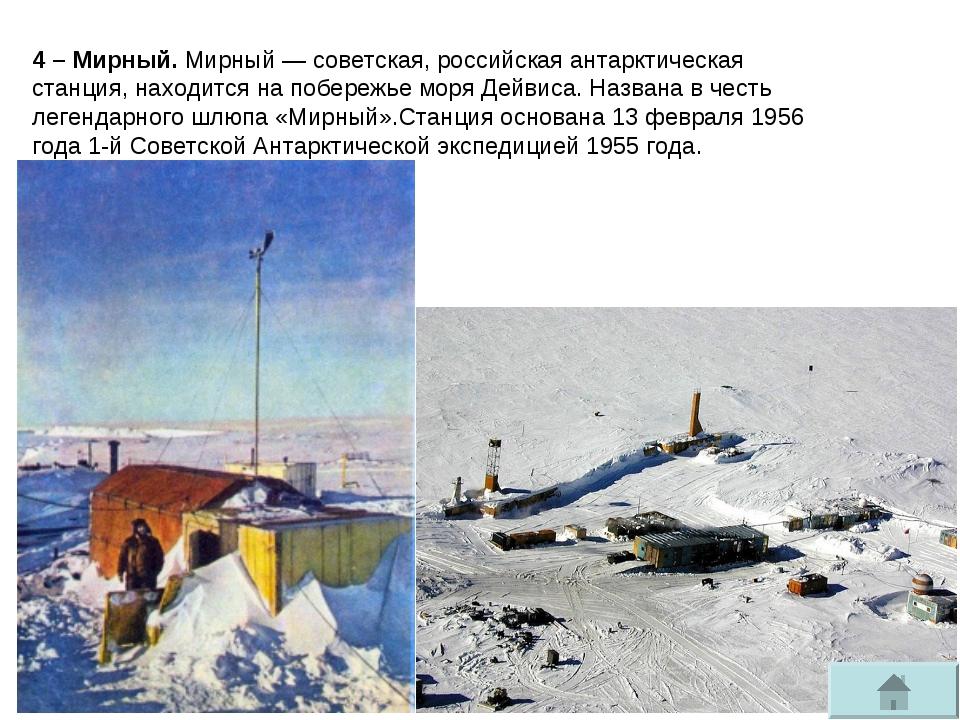 4 – Мирный. Мирный—советская, российская антарктическая станция, находится...