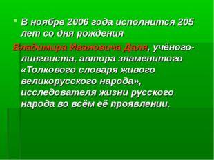 В ноябре 2006 года исполнится 205 лет со дня рождения Владимира Ивановича Дал