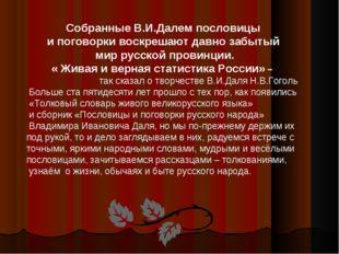 Собранные В.И.Далем пословицы и поговорки воскрешают давно забытый мир русско