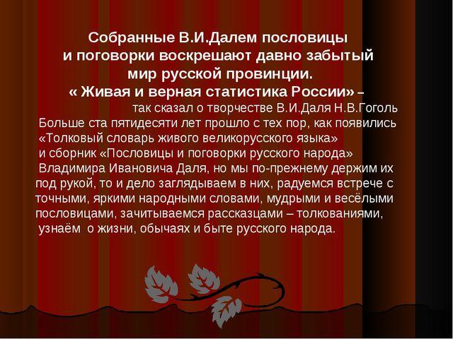 Собранные В.И.Далем пословицы и поговорки воскрешают давно забытый мир русско...