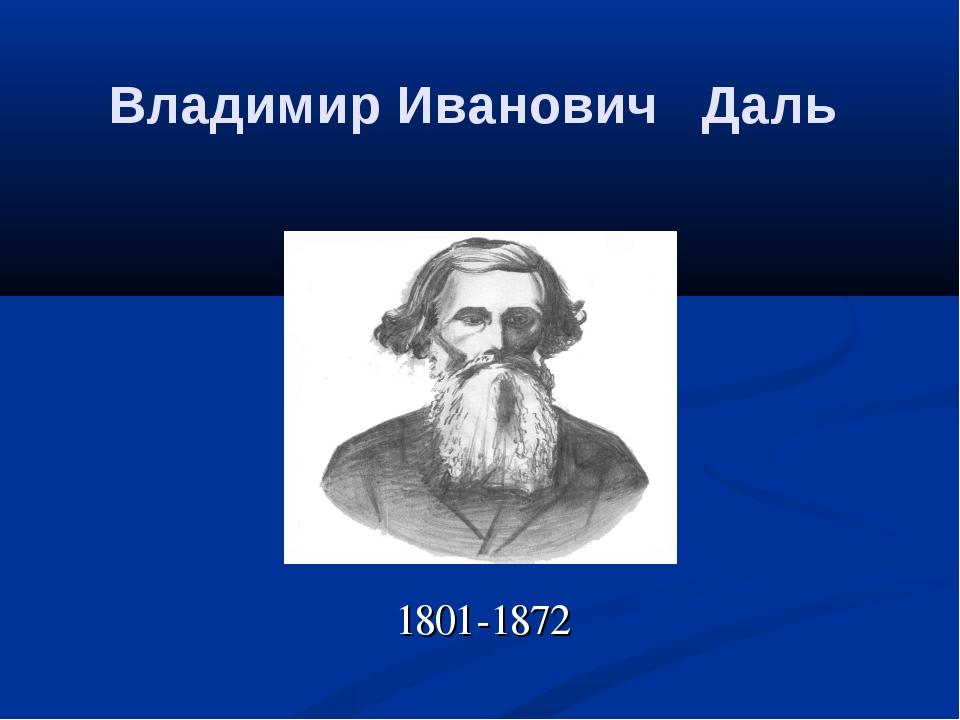 1801-1872 Владимир Иванович Даль