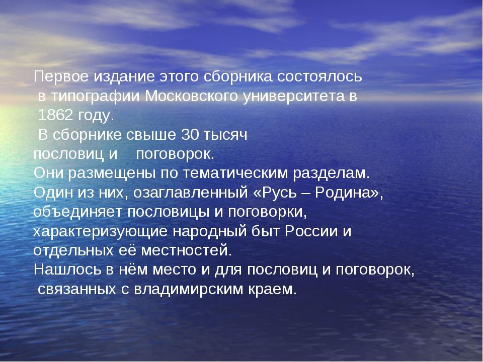 Первое издание этого сборника состоялось в типографии Московского университет...
