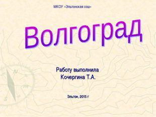 Работу выполнила Кочергина Т.А. Эльтон, 2015 г МКОУ «Эльтонская сош»