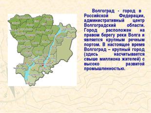Волгоград - город в Российской Федерации, административный центр Волгоградск