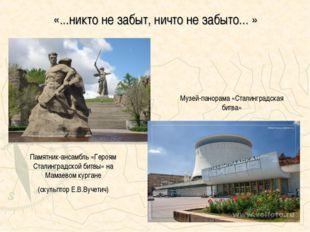 «...никто не забыт, ничто не забыто... » Музей-панорама «Сталинградская битва
