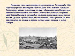 Изначально город имел совершенно другое название. Основанный в 1589 году го