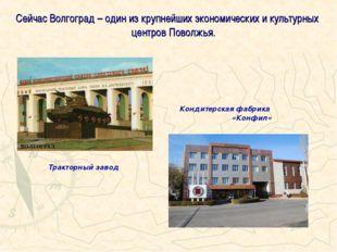 Сейчас Волгоград – один из крупнейших экономических и культурных центров Пово