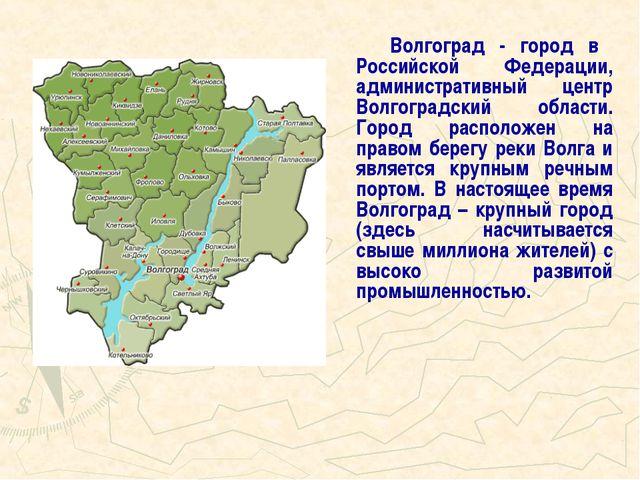 Волгоград - город в Российской Федерации, административный центр Волгоградск...