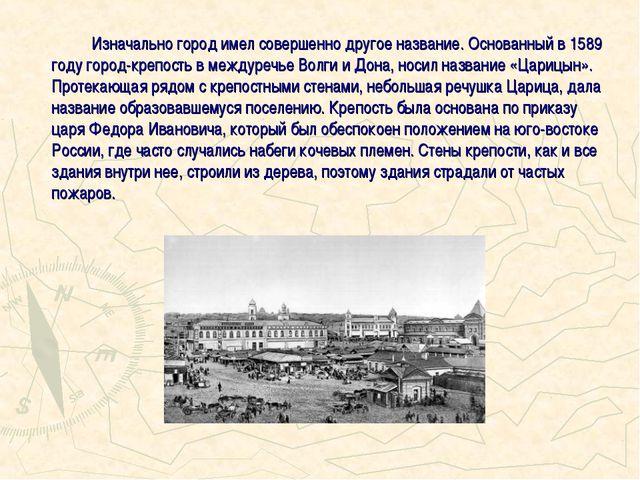 Изначально город имел совершенно другое название. Основанный в 1589 году го...