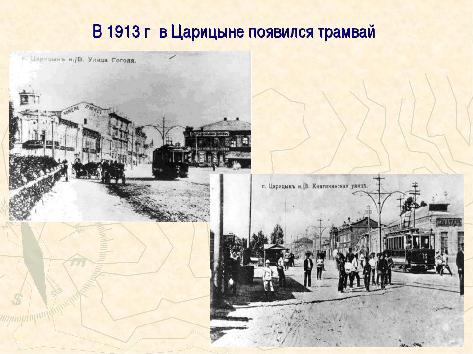 В 1913 г в Царицыне появился трамвай