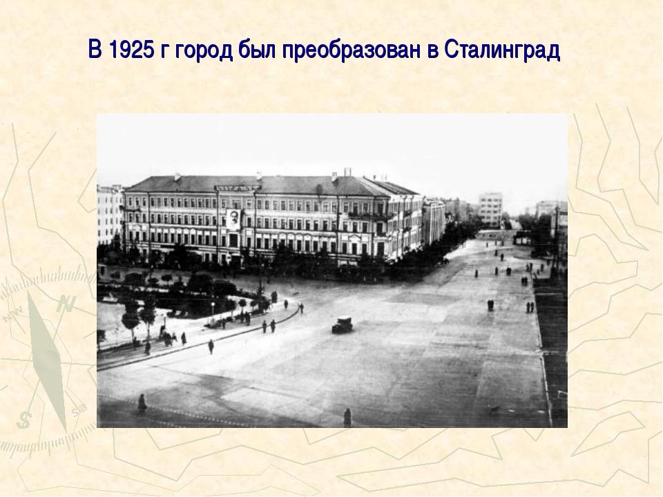 В 1925 г город был преобразован в Сталинград