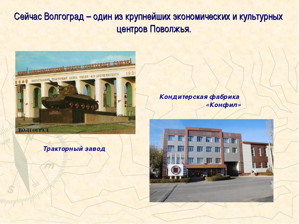 Сейчас Волгоград – один из крупнейших экономических и культурных центров Пово...
