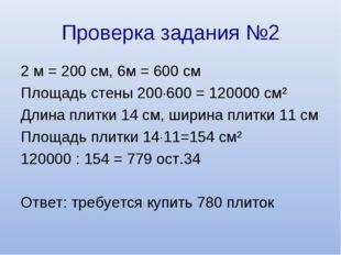 Проверка задания №2 2 м = 200 см, 6м = 600 см Площадь стены 200600 = 120000