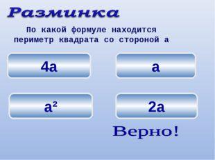 а 4а 2а По какой формуле находится периметр квадрата со стороной а а²